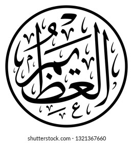 """Arabic Calligraphy of one of the Greatest Name of ALLAH (SWT), """"Al-'Azeemu"""", translated as: """"The Magnificent, the Infinite"""". - Vector"""