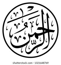 """Arabic Calligraphy of one of the Greatest Name of ALLAH (SWT), """"Ar-Rahman"""", translated as: """"The Most Gracious"""". - Vector"""