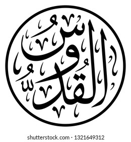 """Arabic Calligraphy of one of the Greatest Name of ALLAH (SWT), """"Al-Quddus"""", translated as: """"The Most Holy"""". - Vector"""