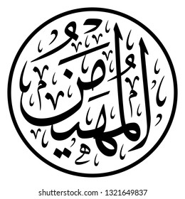 """Arabic Calligraphy of one of the Greatest Name of ALLAH (SWT), """"Al-Muhaymin"""", translated as: """"The Guardian, the Preserver"""". - Vector"""