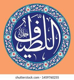 Imagenes Fotos De Stock Y Vectores Sobre Names Of Allah