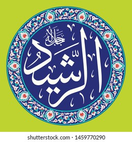 """Arabic Calligraphy of one of the Greatest Name of ALLAH (SWT), """"Ar-Rashid"""", translated as: """"The Guide, Infallible Teacher, and Knower"""". - Vector"""