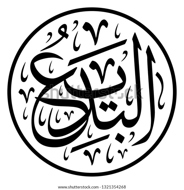 Arabic Calligraphy One Greatest Name Allah Stock Vector