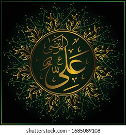Arabic calligraphy with ornament seamless pattern background. Arabic texts the name of imam ali according to Shia beliefs
