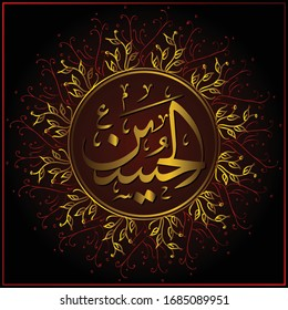 Arabic calligraphy with ornament seamless pattern background. Arabic texts the name of Imam hussain according to Shia beliefs