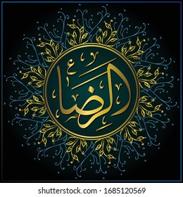 Arabic calligraphy with ornament seamless pattern background. Arabic texts the name of imam afar as shadiq according to Shia beliefs