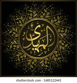 Arabic calligraphy with ornament seamless pattern background. Arabic texts the name of imam muhammad al mahdi according to Shia beliefs