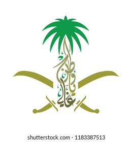 Arabic calligraphy with palm and two swords, a design for national day of Saudi Arabia , Translation : So Precious my homeland