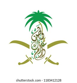 Arabic calligraphy with palm and two swords, a design for national day of Saudi Arabia , Translation : Your glory may last for ever my homeland