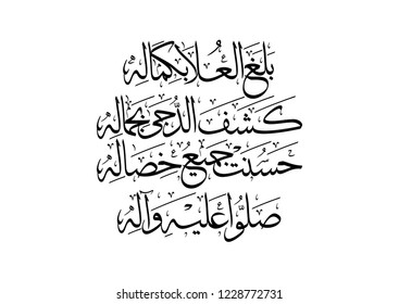 Arabic Calligraphy poem about the mohammad, translated: He reached the highest place through his perfection, He drove out the darkness through his beauty, Beautified is his morals, send him blessings.