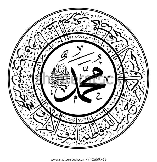 Image Vectorielle De Stock De Calligraphie Arabe Dune