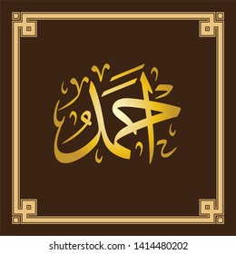 Arabic Calligraphy of Popular Name : Ahmed