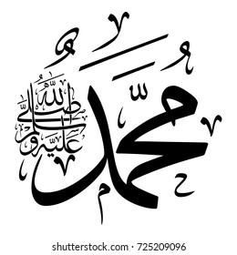 Arabic Calligraphy of the Prophet Muhammad (peace be upon him) - Islamic Vector Illustration.