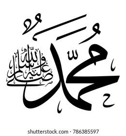 Imagenes Fotos De Stock Y Vectores Sobre Mohammad