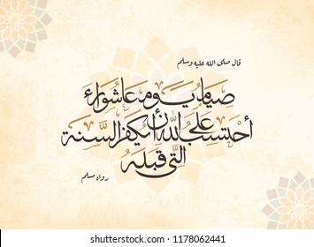 Arabic calligraphy (Prophet Muhammad said - God erases the mistakes of the past year because fasting day of Ashura- narrated by Muslim) ashura day is tenth day of Muharram - Islamic hijri calendar1440