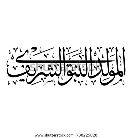 Arabic Calligraphy Of The Prophet Muhammads Birthday Translated As THE BIRTHDAY OF