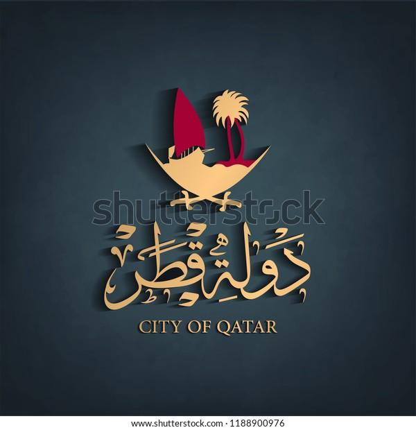Arabic Calligraphy Qatar Text Arabic Font Stock Vector (Royalty Free