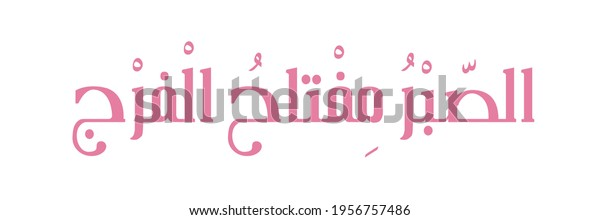 arabic-calligraphy-quote-translation-pat
