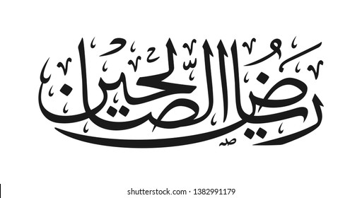 "Arabic Calligraphy of Quran and Hadith. Text translate: ""The Gardens of the Righteous"" (spells 'Riyadh as Saaliheen' in arabic). Islamic Vectors Illustration."
