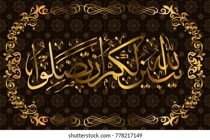Arabic calligraphy Quran Surah 4 an Nisa( the Women), 176 ayat, means Allah clarifies to you, lest you go astray. And Allah is knowing of all things.