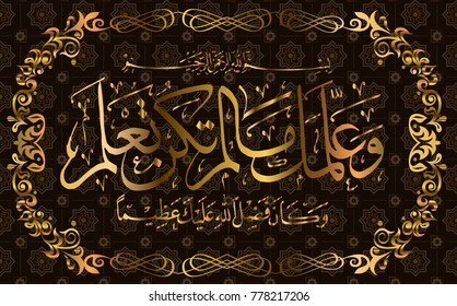 Arabic calligraphy Quran Surah 4 an Nisa( Women) 113 ayah means Allah has sent down to you the book and wisdom and taught you that which you knew not. The mercy of Allah to you!