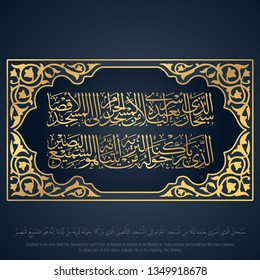 Arabic calligraphy Quran surah Al Isra -1 about isra mi'raj (Night journey prophet Muhammad) with floral ornament