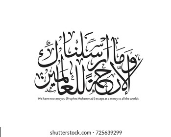 """Arabic Calligraphy  of the Quran, translated as: """"And We have not sent you, [Muhammad], except as a mercy to the worlds""""."""