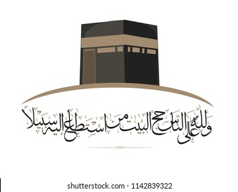 Arabic Calligraphy for Quran Verse about the Hajj. translated: And pilgrimage to the House is a duty unto Allah for mankind, for him who can find a way thither. Haj aya in the quran Karee. islamic art