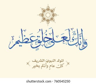 "Arabic Calligraphy For Quran Verse about the Prophet Muhammad (peace be upon him). Translated: ""And most surely you conform to sublime morality"" Islamic Art for Mawlild Nabawi ""prophet birth"" greeting"
