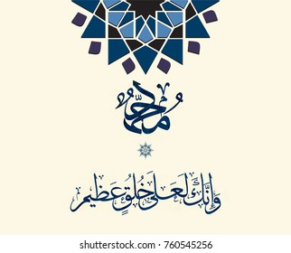 """Arabic Calligraphy For Quran Verse about the Prophet Muhammad (peace be upon him). Translated: """"And most surely you conform to sublime morality"""" Islamic Art for Mawlild Nabawi """"prophet birth"""" greeting"""