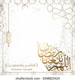 Arabic calligraphy Ramadan kareem greeting monoline geometric pattern and lantern