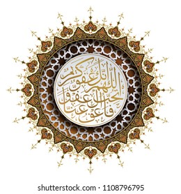 Arabic calligraphy Ramadan Kareem praying with floral ornament and morocco geometric pattern