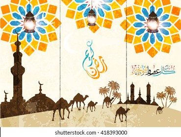 Arabic calligraphy of Ramadan Kareem (translation Generous Ramadhan)  with mosque and lantern arabic , Geometric ornament Islamic background , mosque , camel in background -  Vector illustration