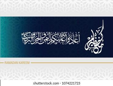Arabic Calligraphy ramdan kareem, meaning: Generous Ramadan month - arabesque background