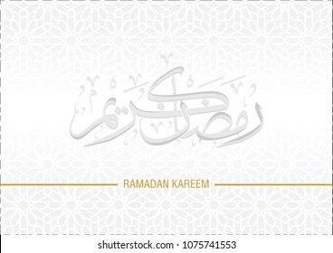Arabic Calligraphy ramdan kareem, meaning: Generous Ramadan month - arabesque background.