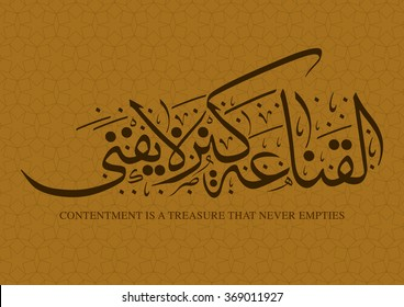 Arabic Words Images, Stock Photos & Vectors | Shutterstock