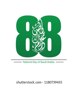 Arabic calligraphy of Saudi Arabia national day anniversary , Translation : Your glory may last for ever my homeland