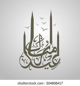 Arabic calligraphy saying 'Eid Mubaarak' which means have a bless eid the annual muslim festival
