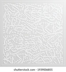 Arabic Calligraphy Seamless Pattern vector design for cover, background, backdrop, banner, wallpapaer, card, brosur, decoration and Illustration. translation of text : Holy white
