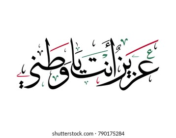 Arabic calligraphy for a slogan about patriotism, used in the arab countries to celebrate national independence day. translated: I love you my homeland.