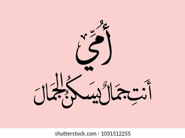 Imágenes, fotos de stock y vectores sobre Islam Mother | Shutterstock