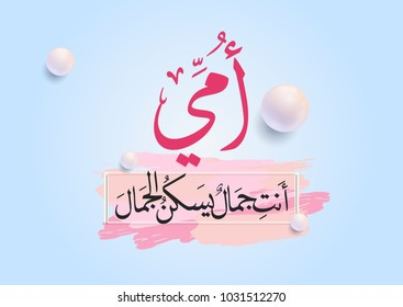 Arabic calligraphy slogan to celebrate mothers day in 21st of march, translated: My mother, what a beauty you are!