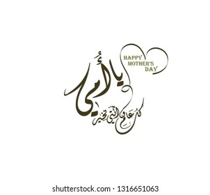Arabic calligraphy slogan to celebrate mothers day in 21st of march