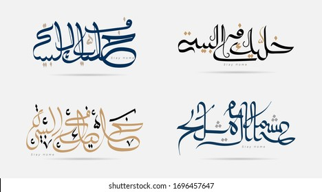 Arabic calligraphy slogan to live in your home . For Corona Virus protection. Translated: Stay at home. set bundle - Shutterstock ID 1696457647