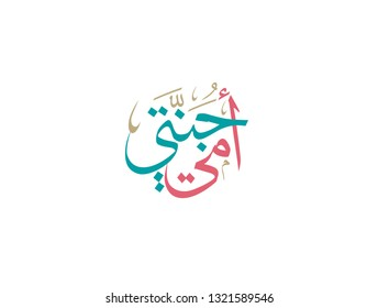 Arabic calligraphy slogan for the mother's day occasion. translated: My mother, my heaven.