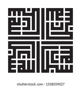 """Arabic Calligraphy of """"SOBHAN ALLAH"""" in Square Kufic Style, Translated as: """"Exalted is Allah""""."""