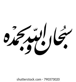"Arabic Calligraphy of SOBHAN ALLAH W BEHAMDEH, Translated as: ""Exalted is Allah and Praise to Allah"". Islamic Vectors."