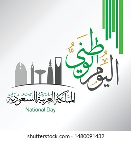 Arabic Calligraphy with some vectors of popular buildings in Riyadh, Translation : National Day of united Kingdom of Saudi Arabia