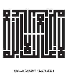"Arabic Calligraphy in Square Kufic Style, Translated as: ""There is no winner but Allah"" or ""Nobody beats Allah""."
