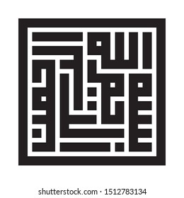 """Arabic Calligraphy in Square Kufic Style of """"Bismillah Al Rahman Al Rahim"""", The first verse of THE NOBLE QUR'AN, translated as: """"In the name of God, the merciful, the compassionate""""."""